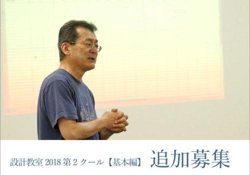 設計教室2018 第2クール【基本編】追加募集