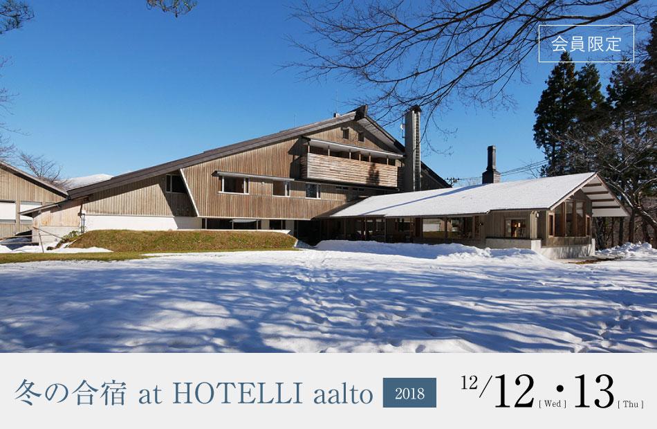 冬の合宿 at HOTELLI aalto2018
