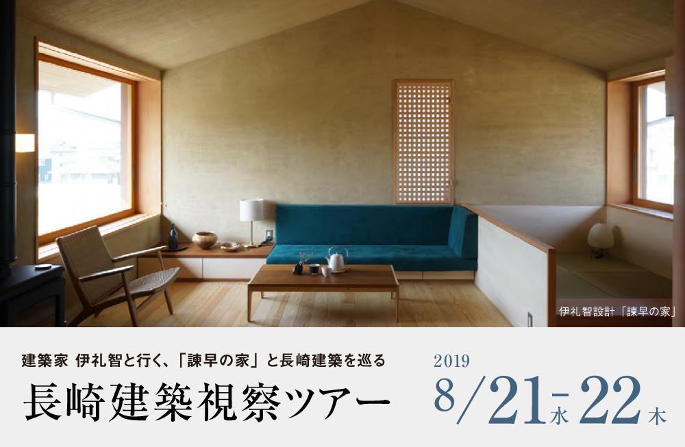 長崎建築視察ツアー